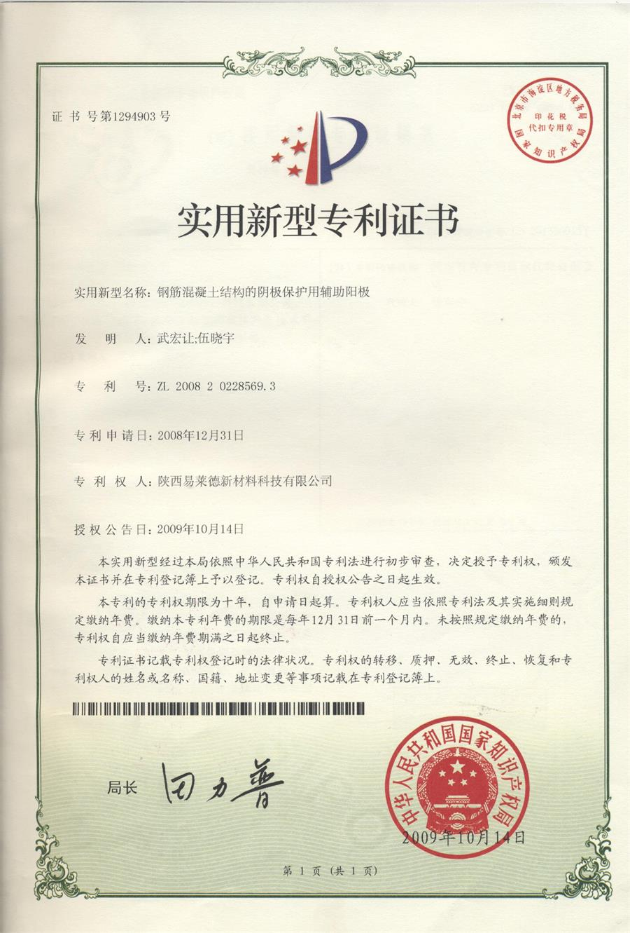 anode-patent